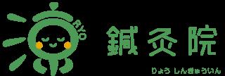 【鍼灸クラニオ整体・美容鍼】東京都北区・王子駅近くにある女性に寄り添う【涼 鍼灸院】です